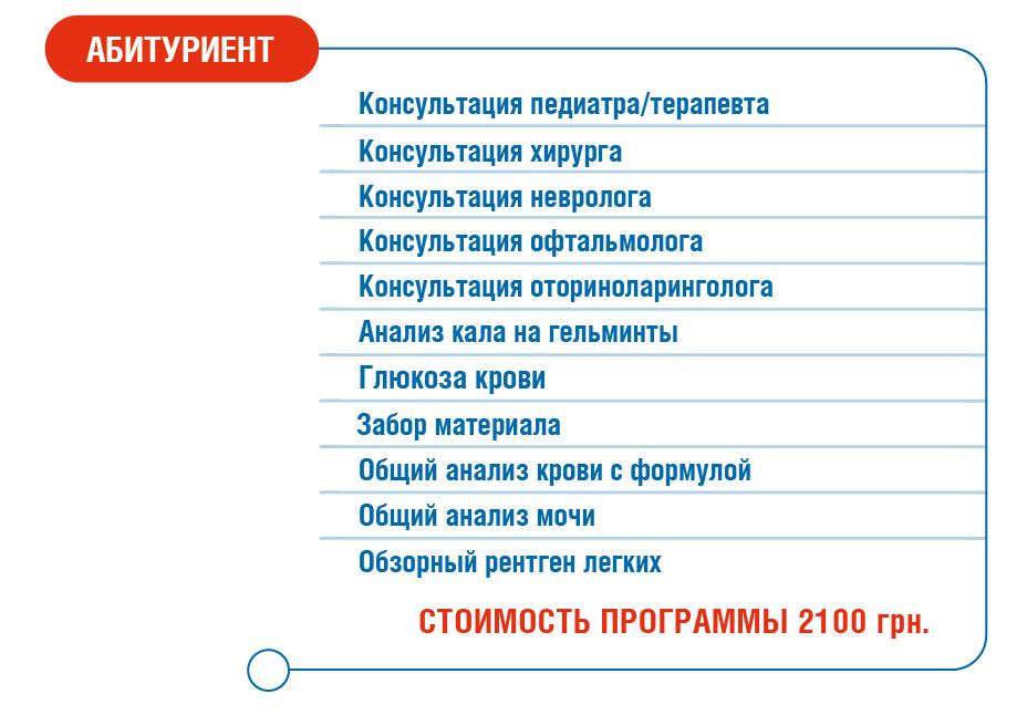 Программа Абитуриент Скачать Бесплатно - фото 10